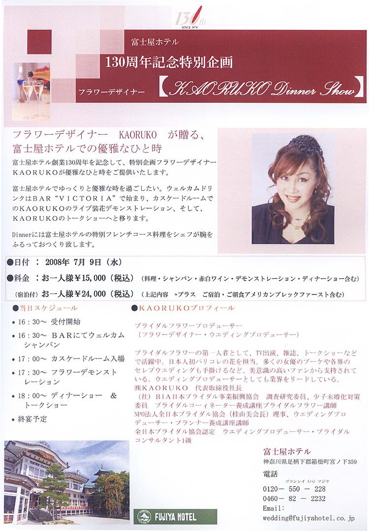 フラワーデザイナー KAORUKO が贈る、富士屋ホテルでの優雅なひと時 2008年 7月 9日(水)