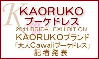 KAORUKOブランド「大人Cawaiiブーケドレス」記者発表