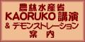 農林水産省 KAORUKO講演&デモンストレーション案内