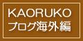 KAORUKOブログ海外編
