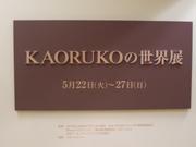 KAORUKOの世界展